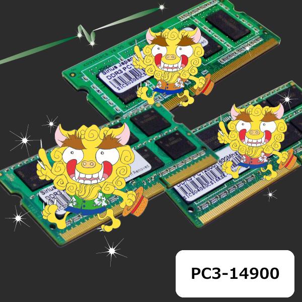 PC3-14900N