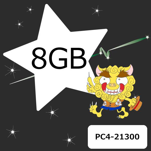 PC4-21300-8GB