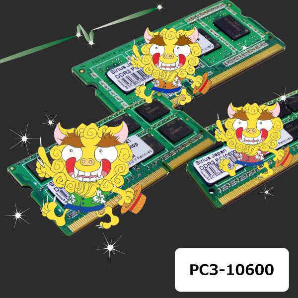 PC3-10600N
