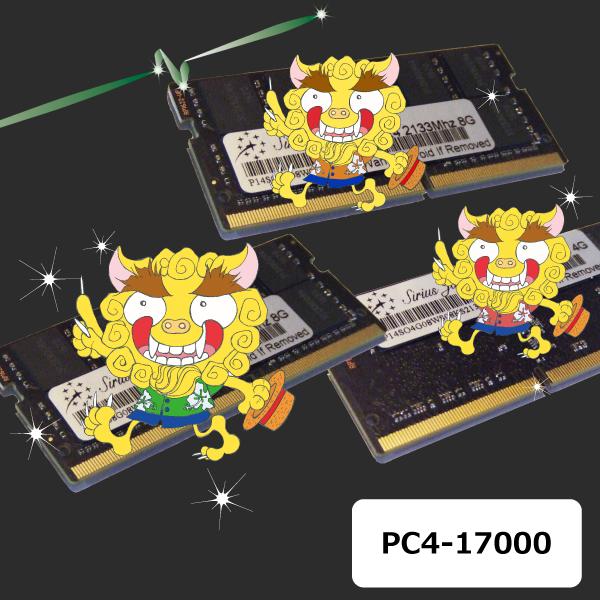 PC4-17000N