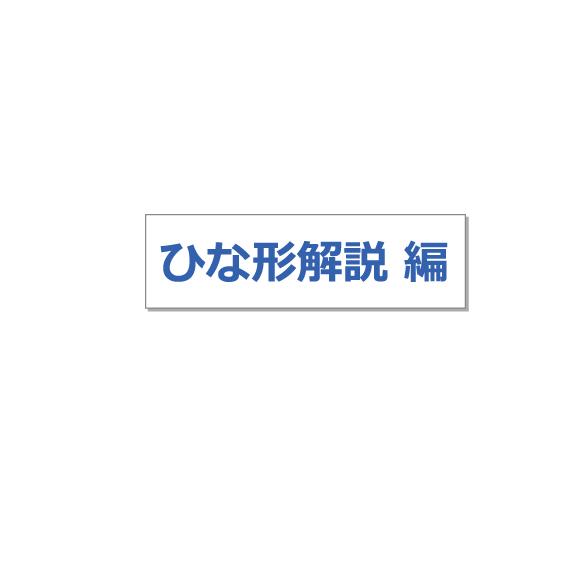 ひな形解説 編