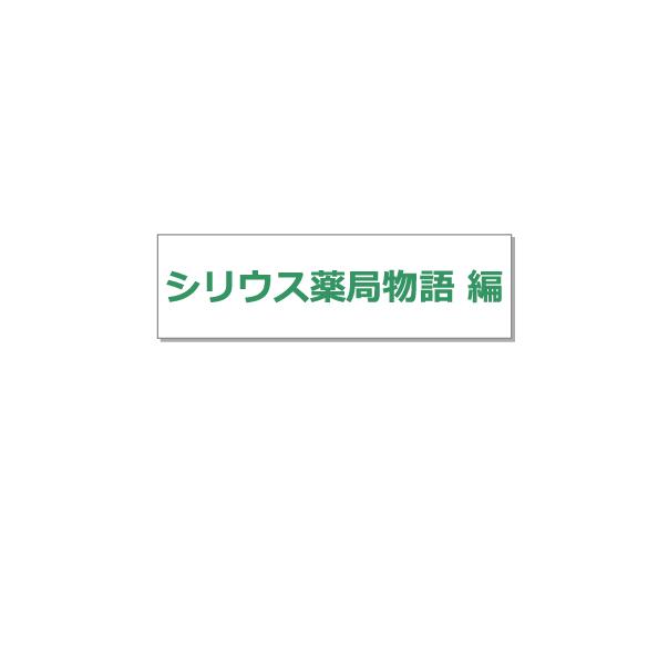 シリウス薬局物語 編