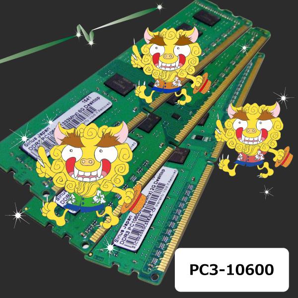 pc3-10600