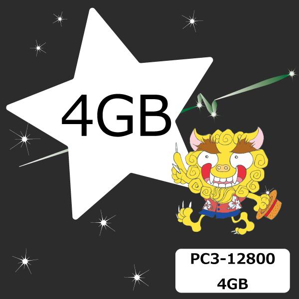 PC3-12800-4GB