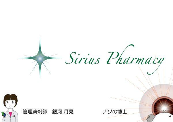 シリウス薬局